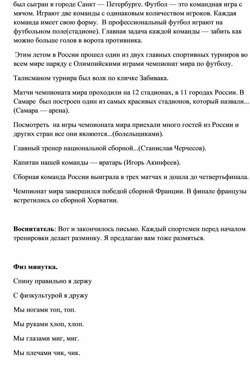 Санкт — Петербурге. Футбол — это командная игра с мячом