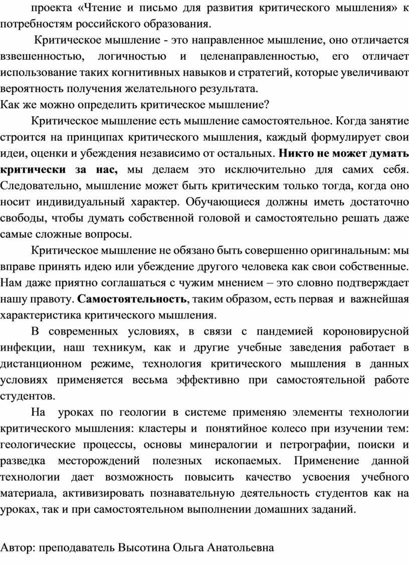Чтение и письмо для развития критического мышления» к потребностям российского образования