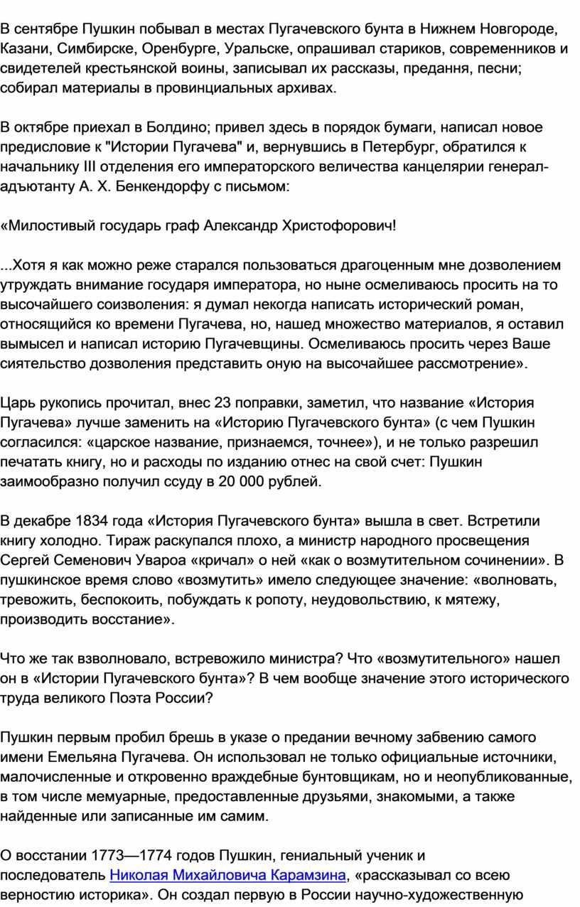 В сентябре Пушкин побывал в местах