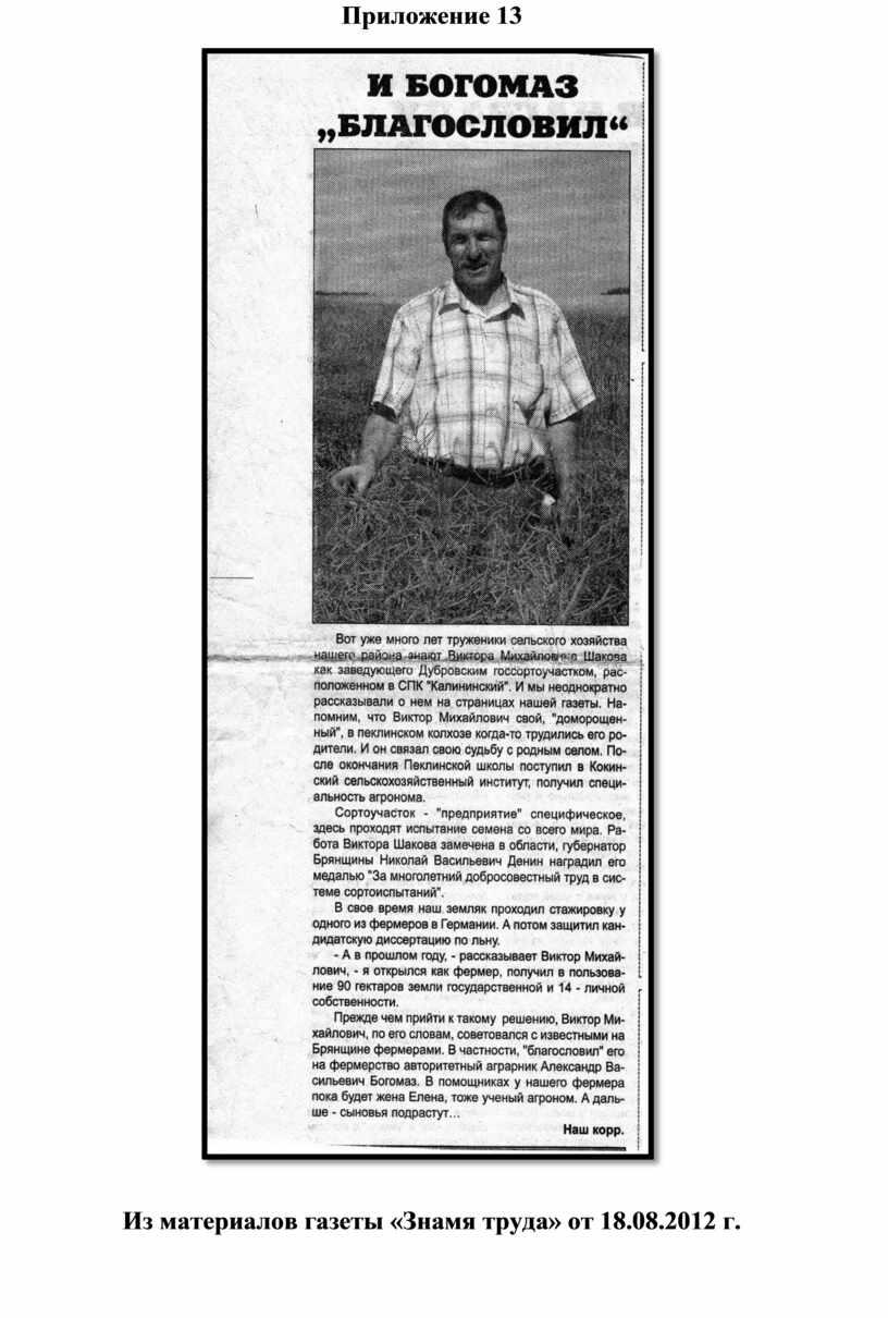 Приложение 13 Из материалов газеты «Знамя труда» от 18