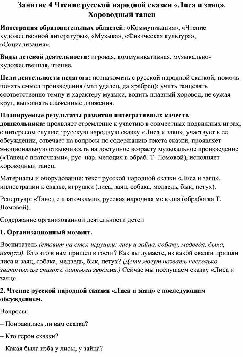 Занятие 4 Чтение русской народной сказки «Лиса и заяц»