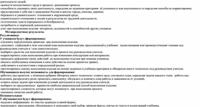 России и жителе города, поселка, деревни; -бережного и уважительного отношения к окружающей среде; -уважительного отношения к людям и результатам их трудовой деятельности