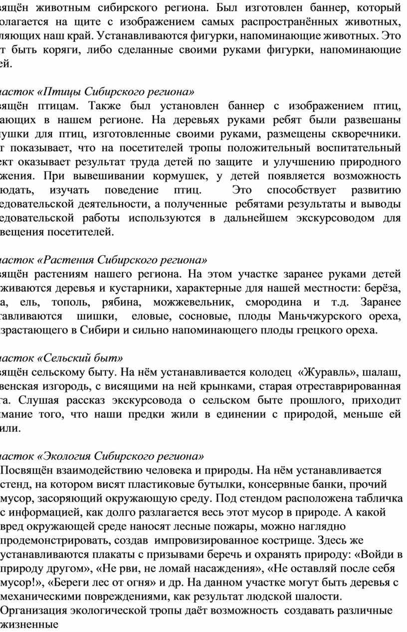 Посвящён животным сибирского региона