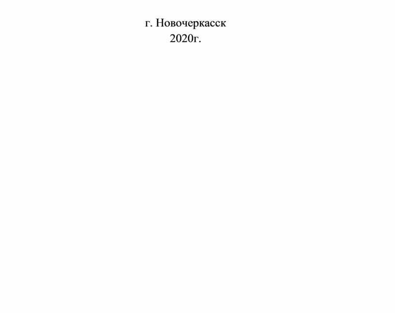 Новочеркасск 2020г.