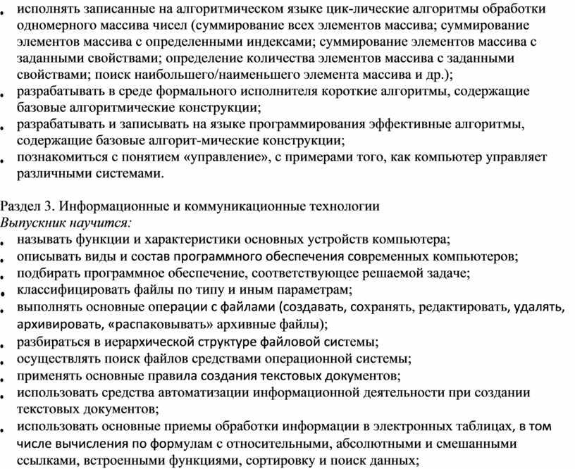 Раздел 3. Информационные и коммуникационные технологии