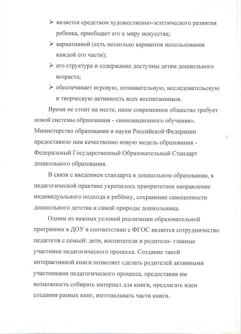 """Консультация для педагогов: """"ЛЭПБУК и его польза""""."""