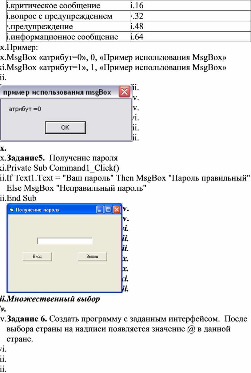Пример: MsgBox «атрибут=0», 0, «Пример использования