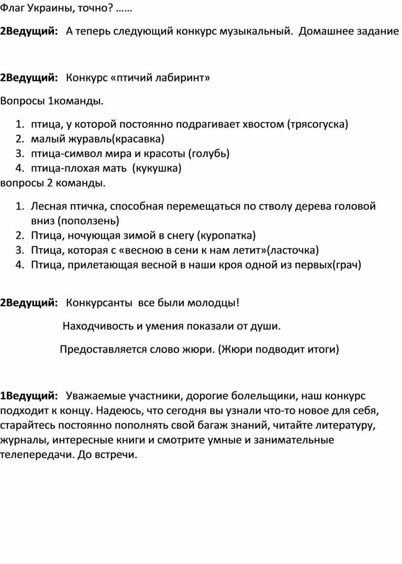 Флаг Украины, точно? …… 2Ведущий: