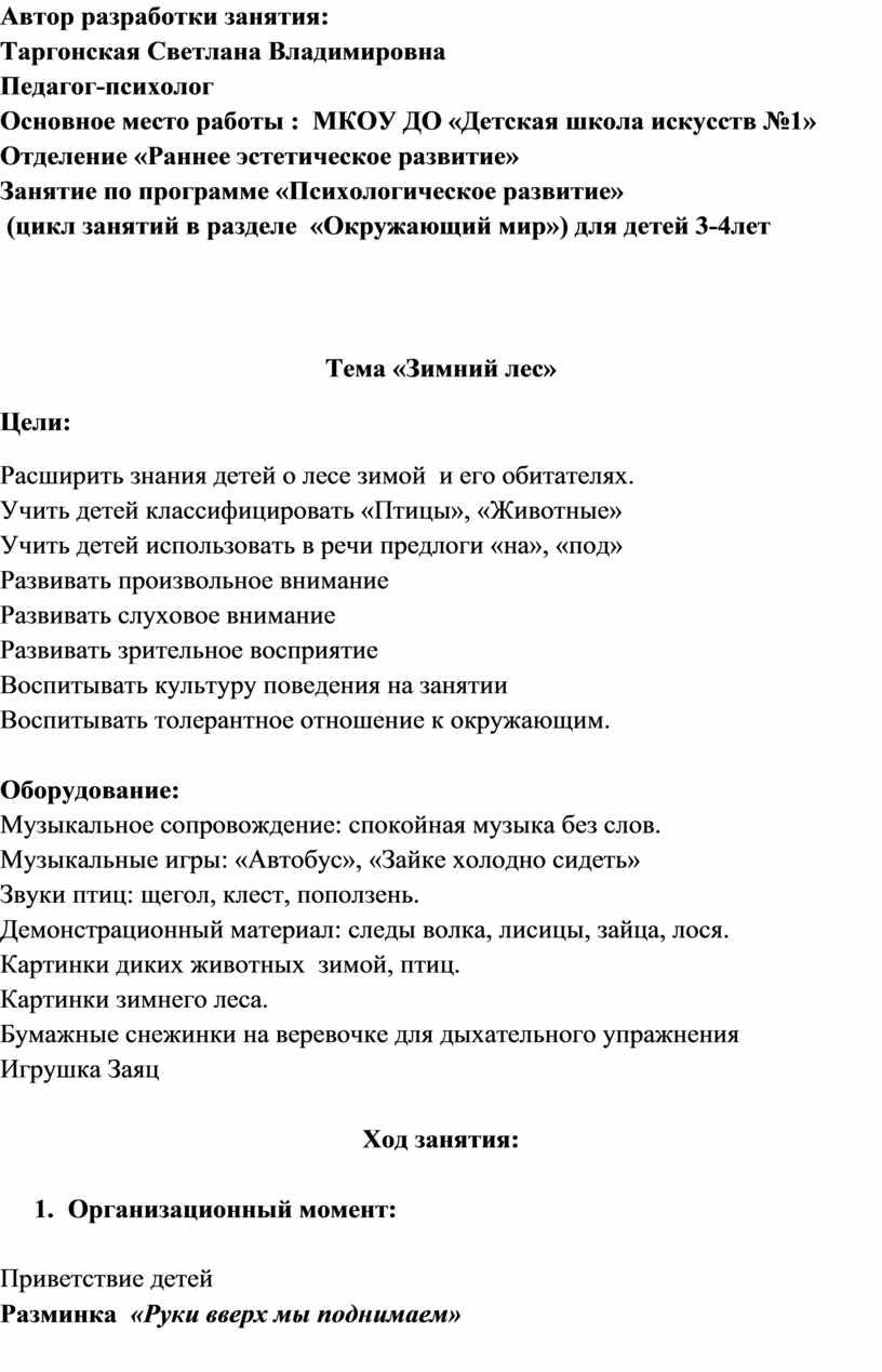 Автор разработки занятия: Таргонская