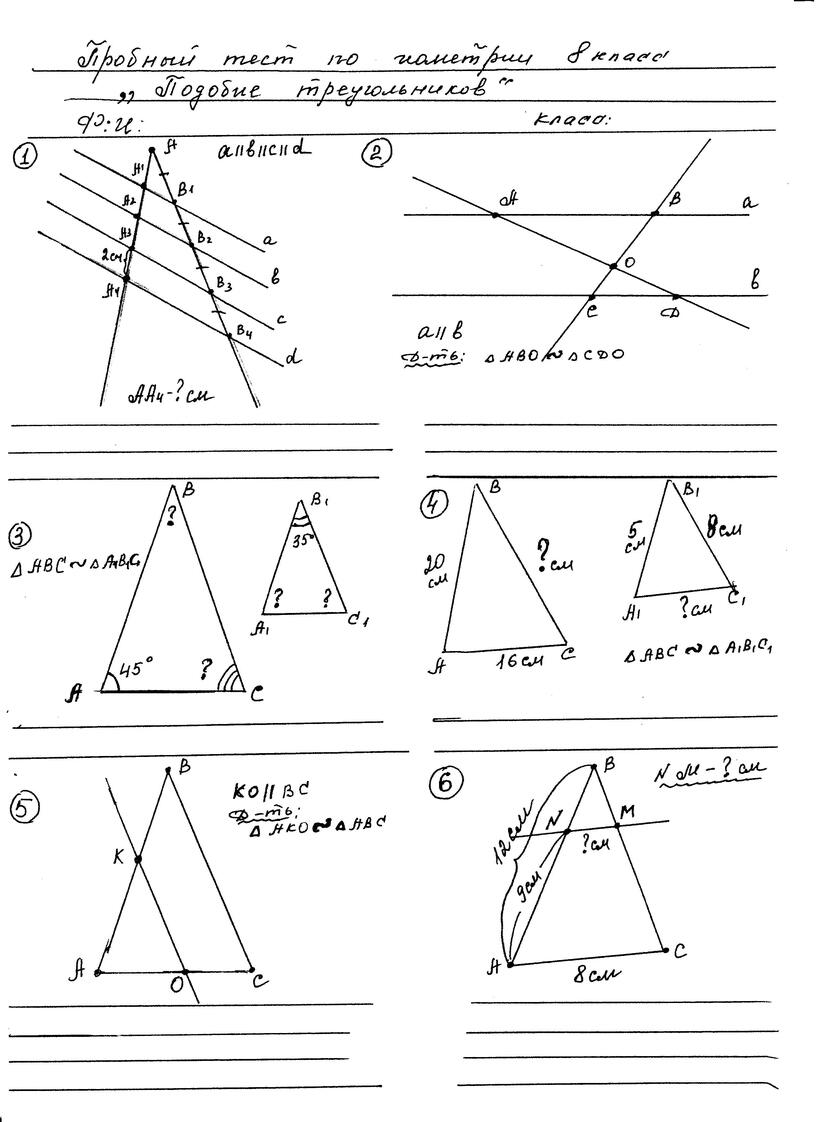 """Пробный тест по геометрии на тему""""Подобие треугольников""""8 класс."""