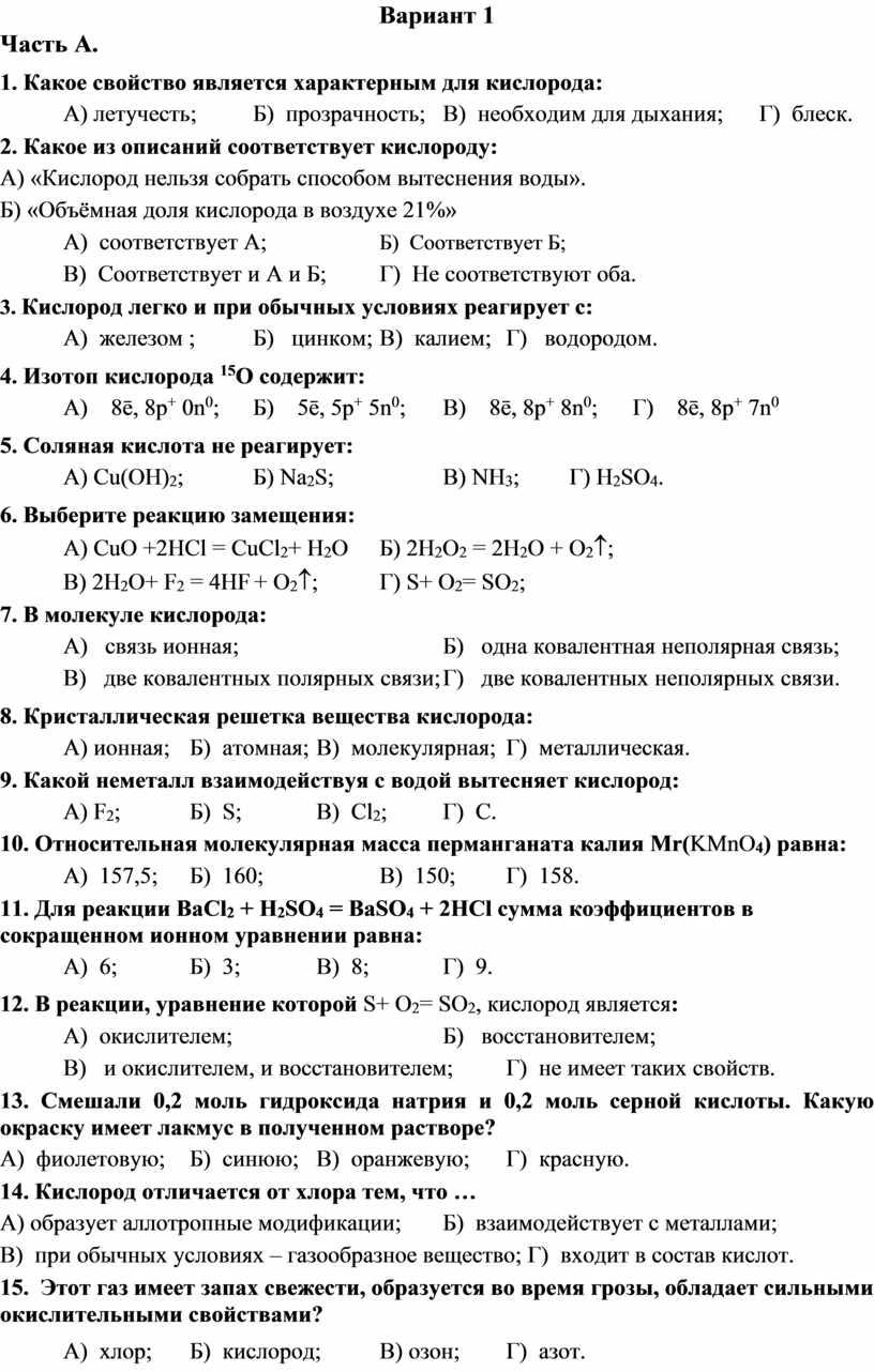 Вариант 1 Часть А. 1. Какое свойство является характерным для кислорода: