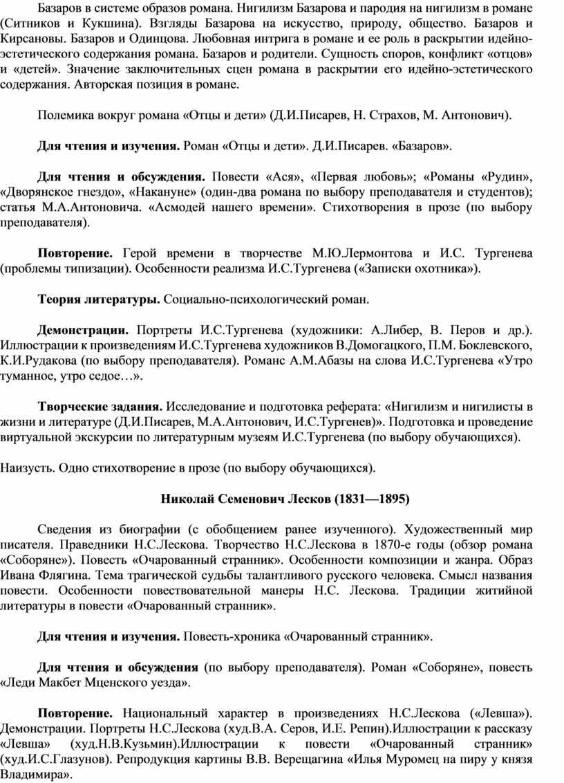 Базаров в системе образов романа