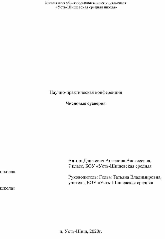 Бюджетное общеобразовательное учреждение «Усть-Шишевская средняя школа»