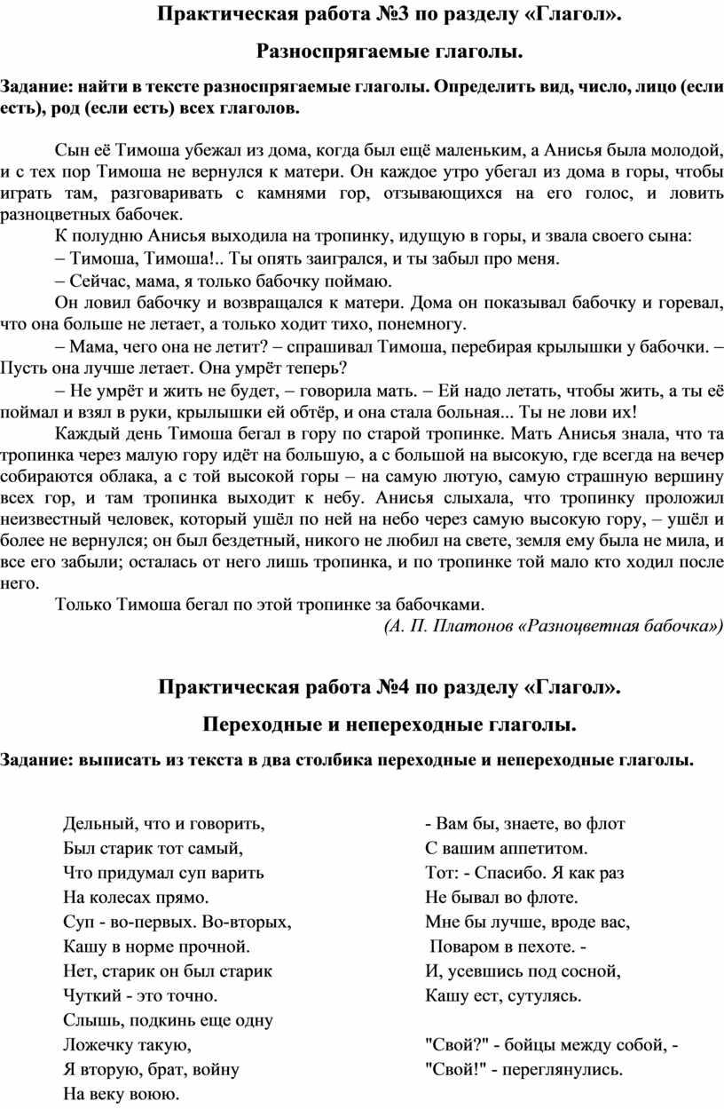 Практическая работа №3 по разделу «Глагол»