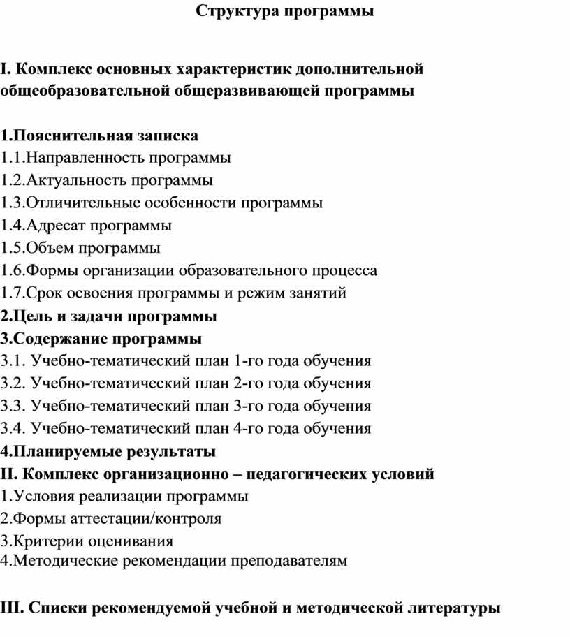 Структура программы I.