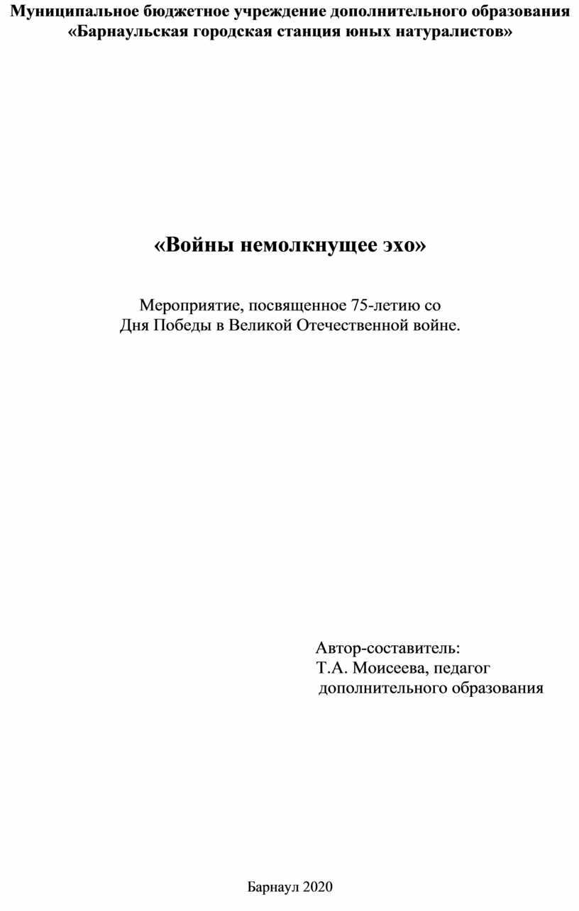 Муниципальное бюджетное учреждение дополнительного образования «Барнаульская городская станция юных натуралистов» «Войны немолкнущее эхо»