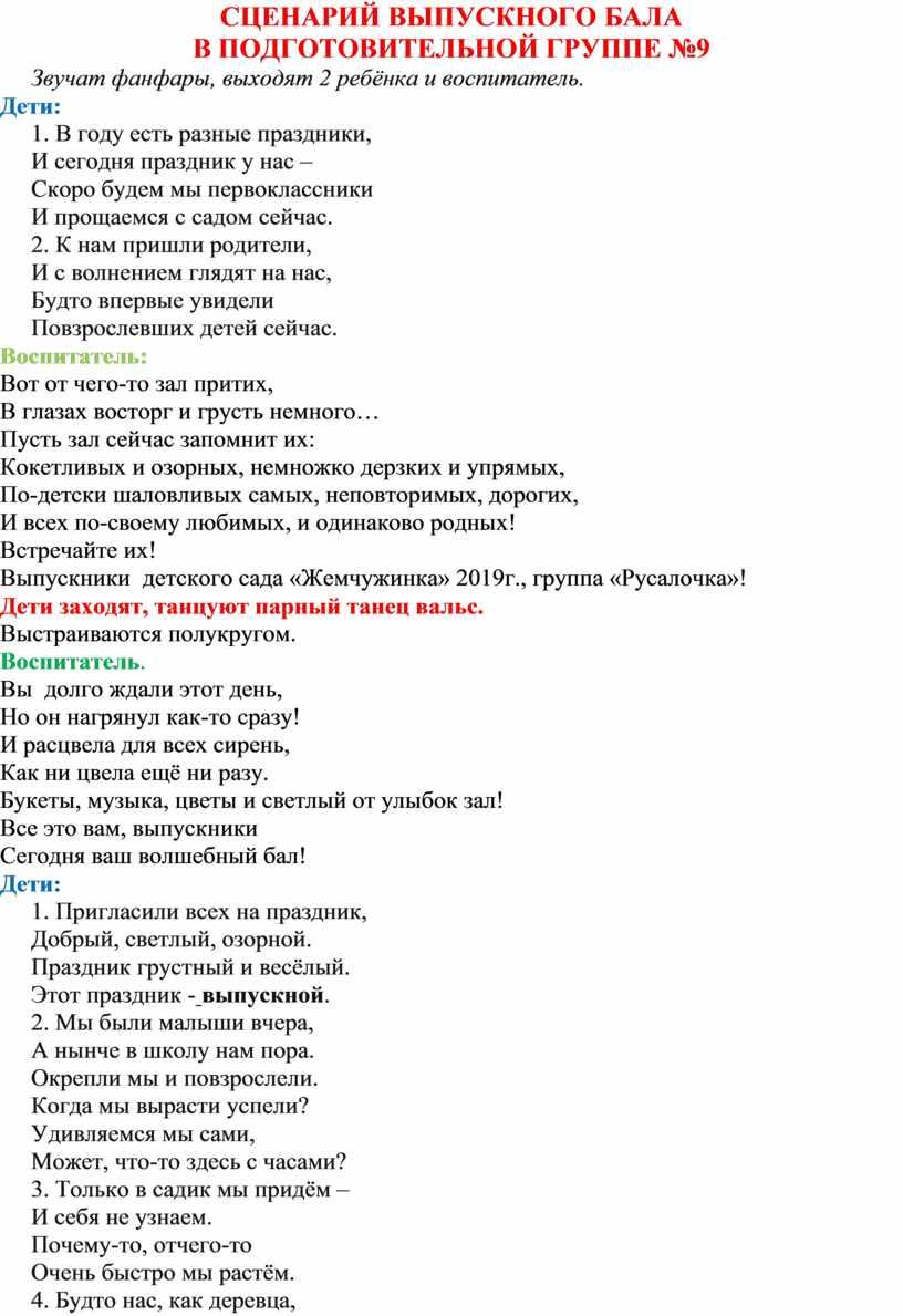 Сценарий выпускного бала в подготовительной группе №9