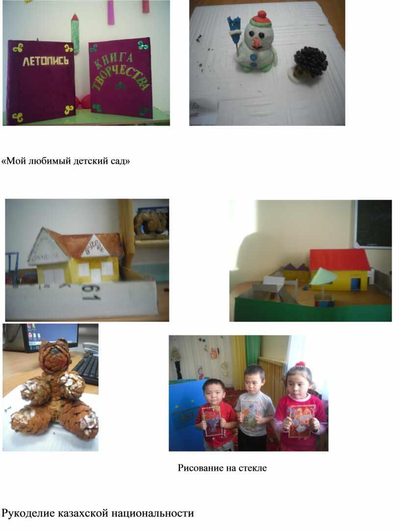 Мой любимый детский сад»