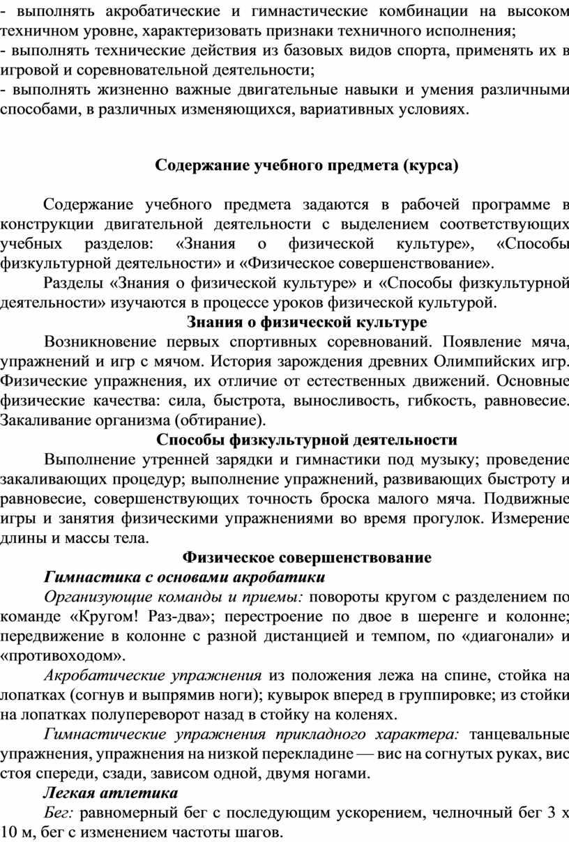 Содержание учебного предмета (курса)