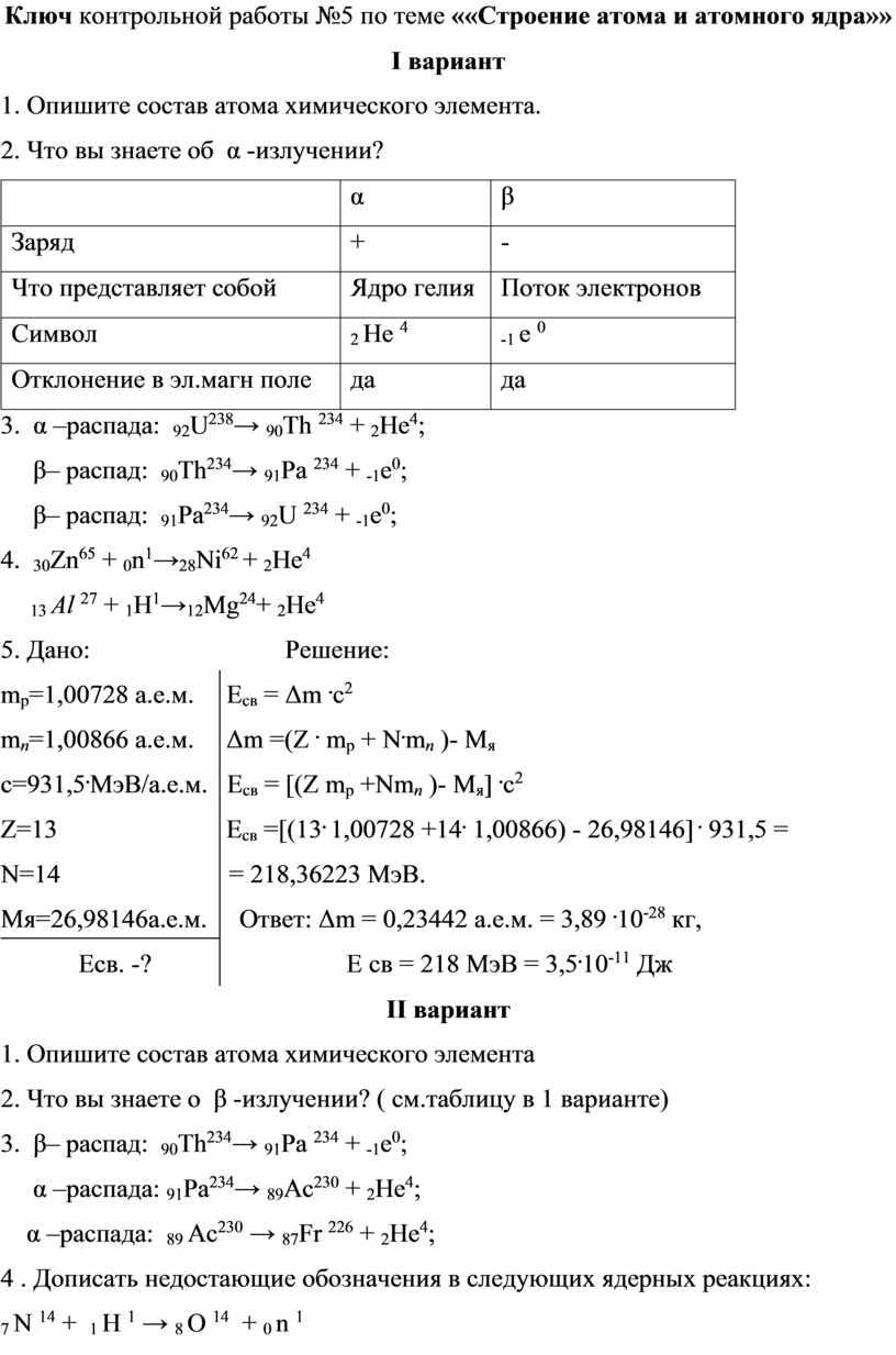 Ключ контрольной работы №5 по теме ««Строение атома и атомного ядра»»