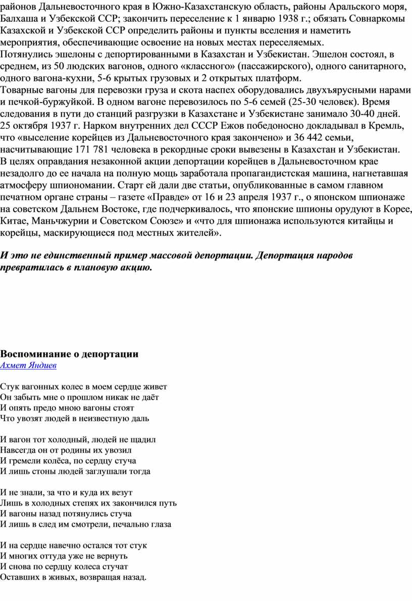 Дальневосточного края в Южно-Казахстанскую область, районы