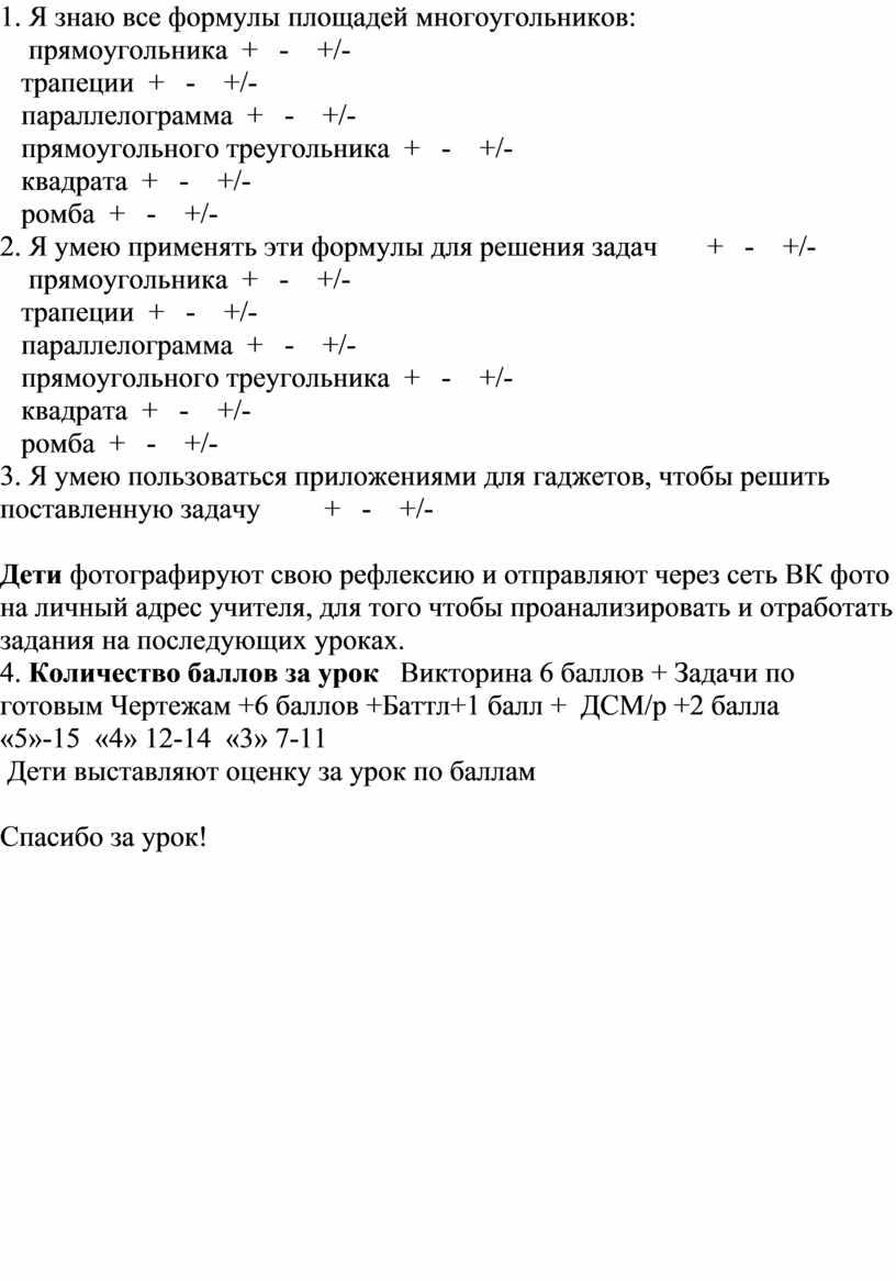 Я знаю все формулы площадей многоугольников: прямоугольника + - +/- трапеции + - +/- параллелограмма + - +/- прямоугольного треугольника + - +/- квадрата +…