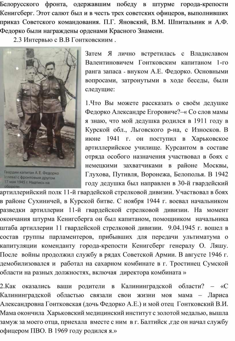 Белорусского фронта, одержавшим победу в штурме города-крепости