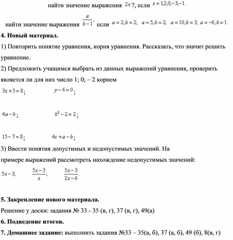 Новый материал. 1) Повторить понятие уравнения, корня уравнения