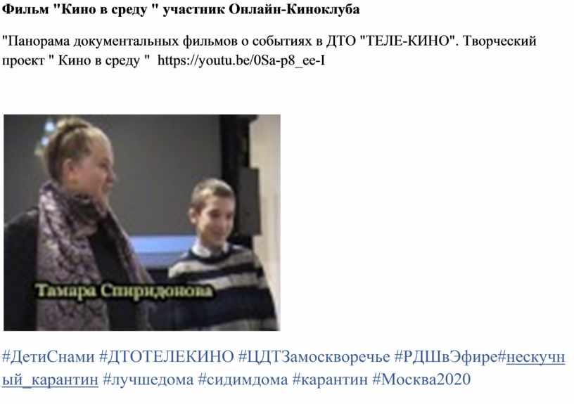 """Фильм """" Кино в среду """" участник"""