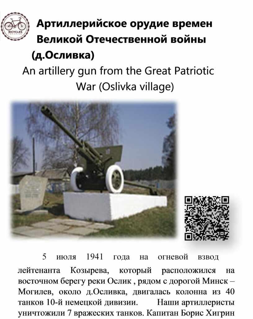 Артиллерийское орудие времен Великой
