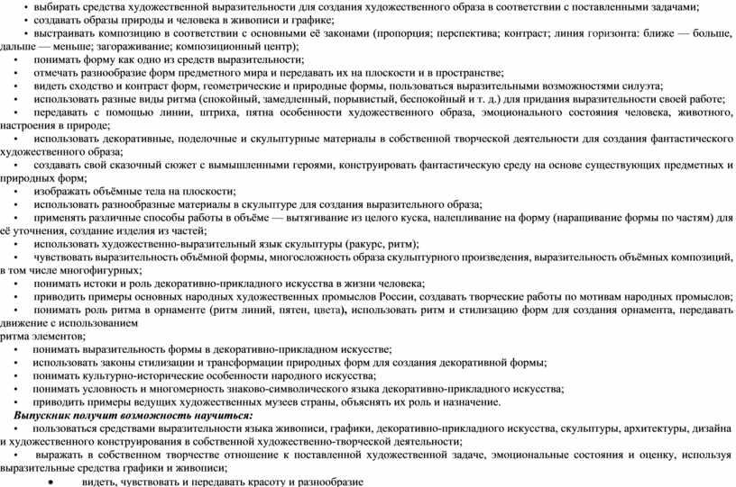 России, создавать творческие работы по мотивам народных промыслов; • понимать роль ритма в орнаменте (ритм линий, пятен, ц вета), использовать ритм и стилизацию форм для…
