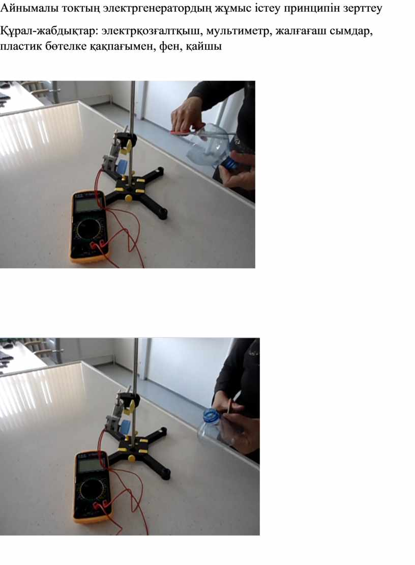 Айнымалы токты ң э лектргенератордың жұмыс істеу принципін зерттеу Құрал-жабдықтар: электрқозғалтқыш, мультиметр, жалғағаш сымдар, пластик бөтелке қақпағымен, фен, қайшы