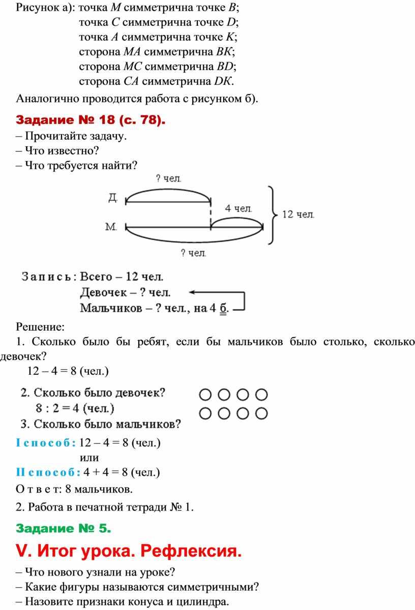 Рисунок а): точка М симметрична точке