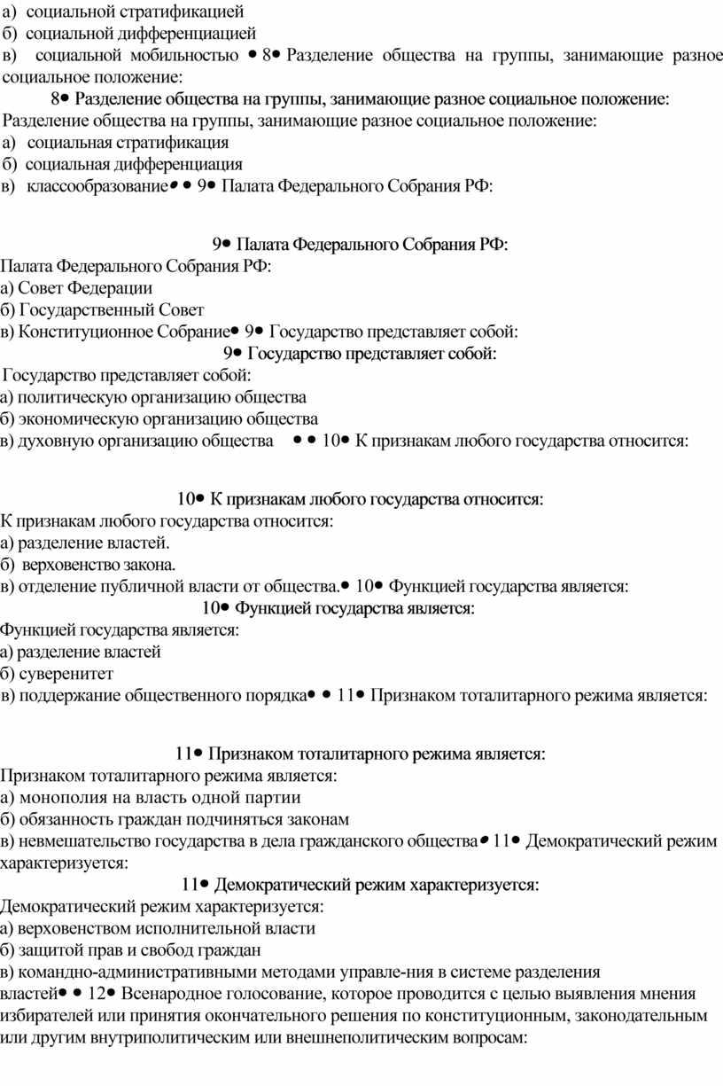 Разделение общества на группы, занимающие раз ное социальное положение: а) социальная стратификация б) социальная дифференциация в) классообразование 9