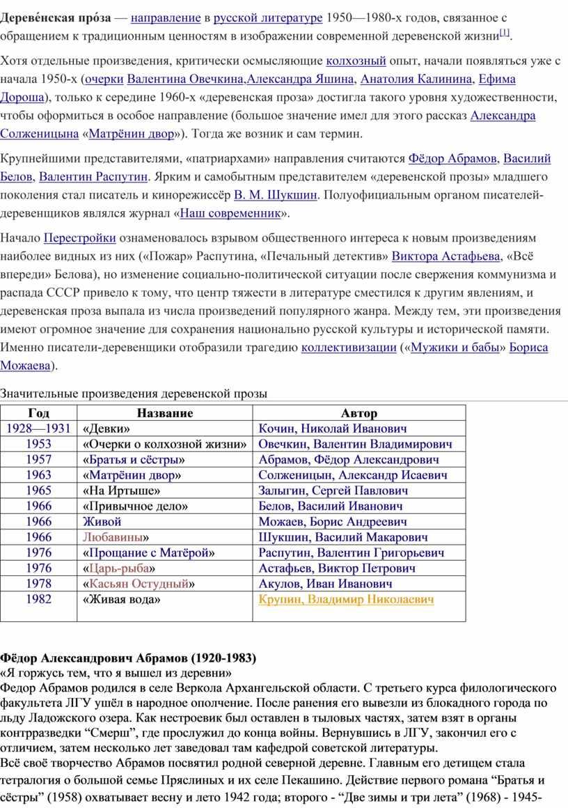 Дереве́нская про́за — направление в русской литературе 1950—1980-х годов, связанное с обращением к традиционным ценностям в изображении современной деревенской жизни [1]