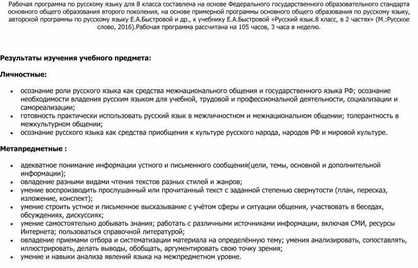 Рабочая программа по русскому языку для 8 класса составлена на основе