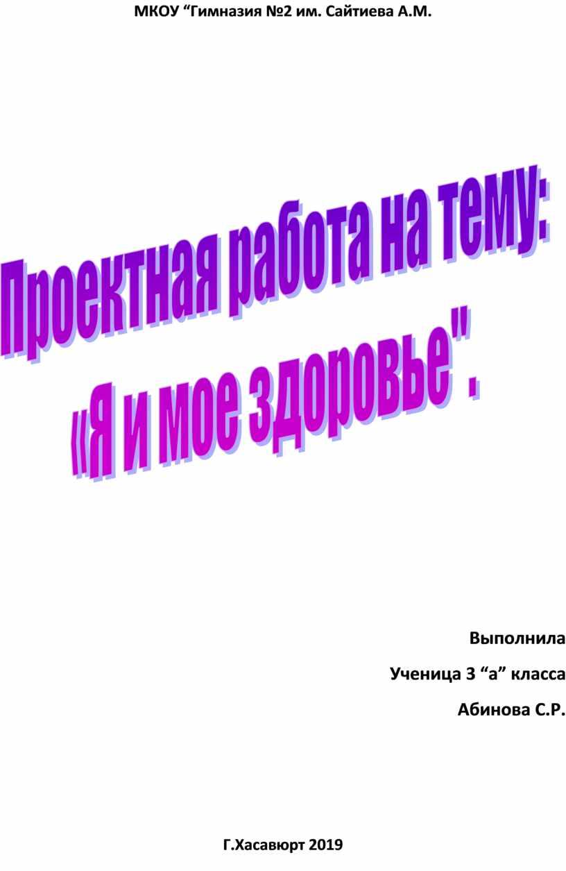 "МКОУ ""Гимназия №2 им. Сайтиева"