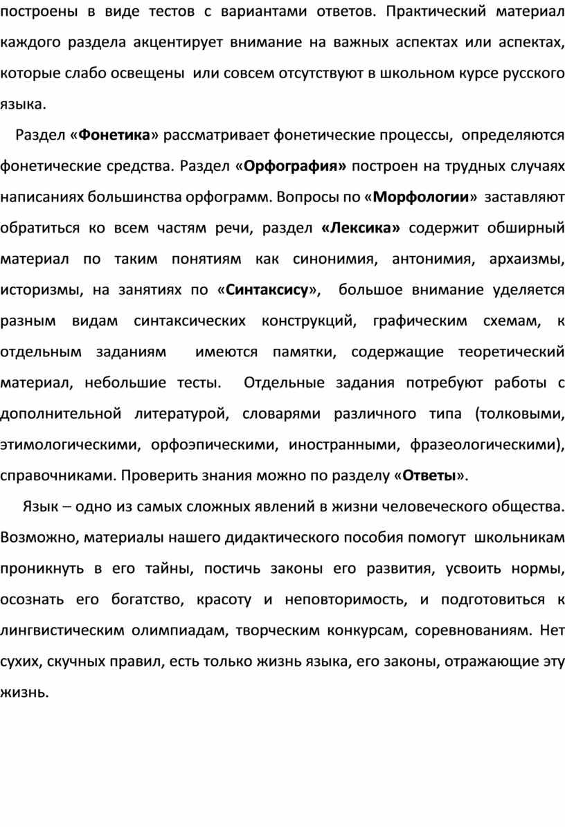 Практический материал каждого раздела акцентирует внимание на важных аспектах или аспектах, которые слабо освещены или совсем отсутствуют в школьном курсе русского языка