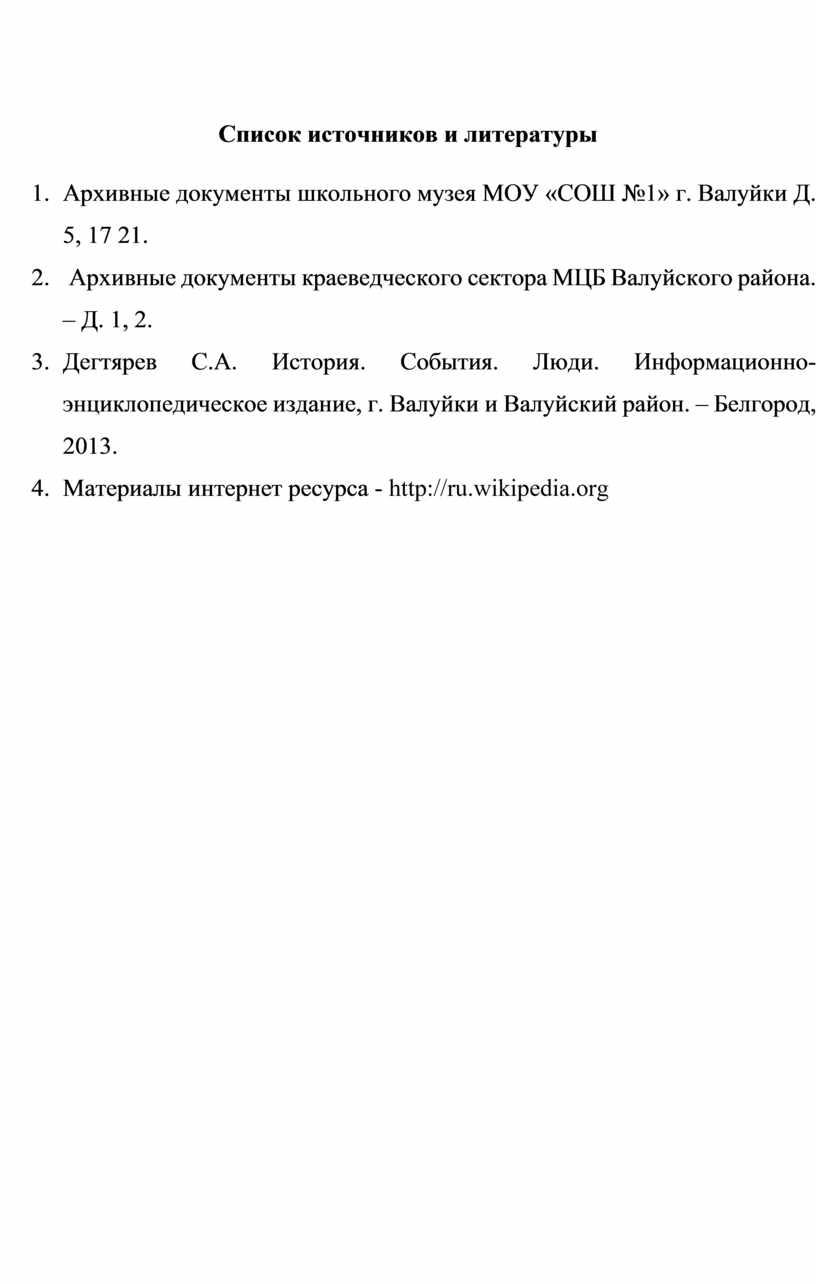 Список источников и литературы 1