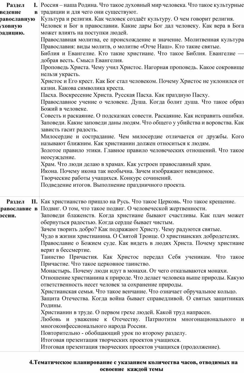 Раздел I. Введение в православную духовную традицию