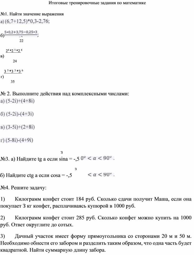 Итоговые тренировочные задания по математике №1