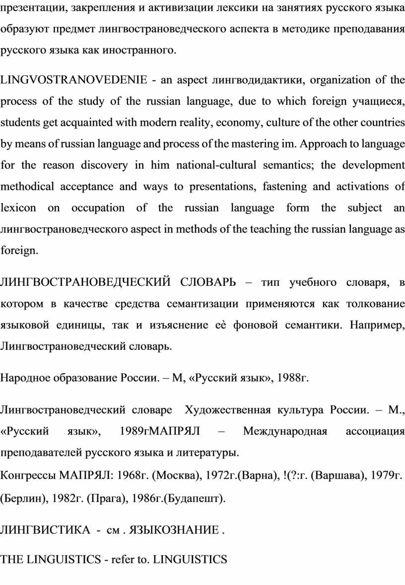 LINGVOSTRANOVEDENIE - an aspect лингводидактики, organization of the process of the study of the russian language, due to which foreign учащиеся, students get acquainted with…