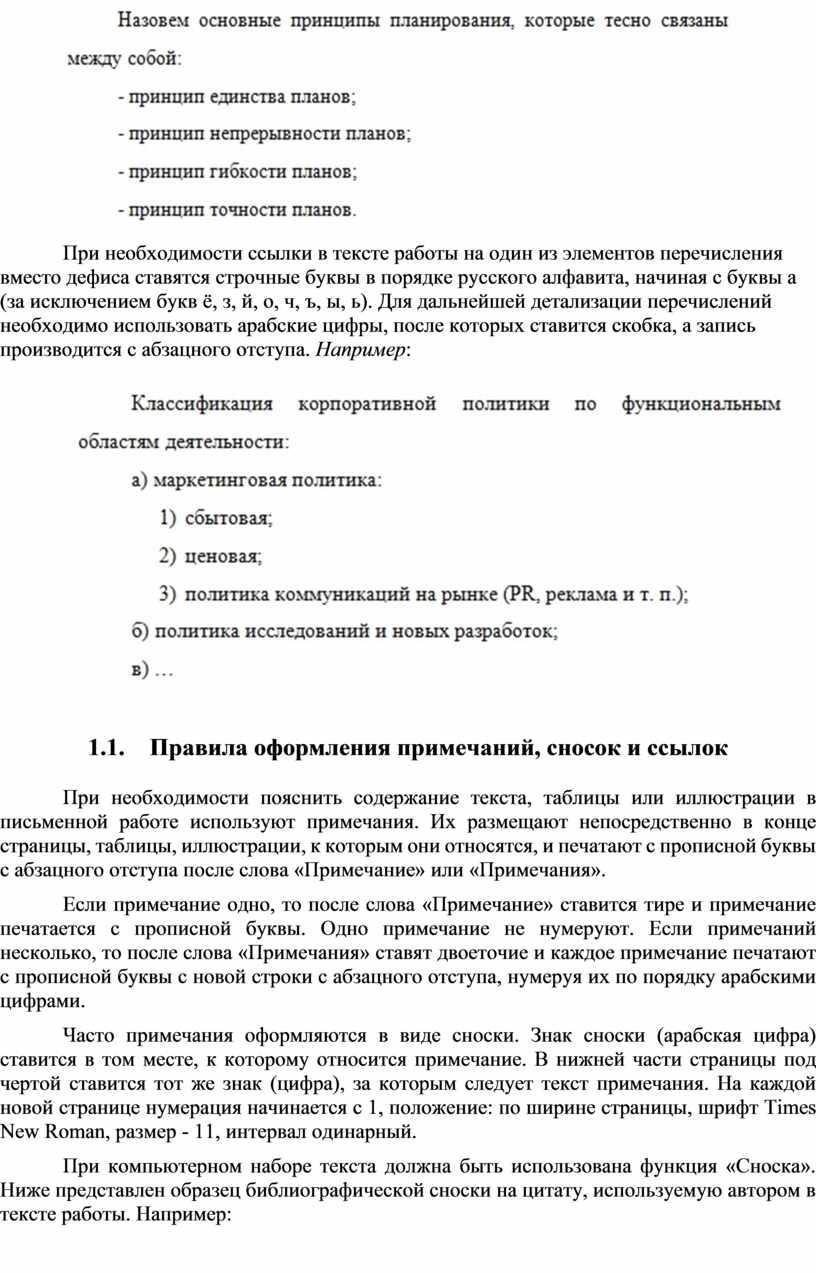 При необходимости ссылки в тексте работы на один из элементов перечисления вместо дефиса ставятся строчные буквы в порядке русского алфавита, начиная с буквы а (за…