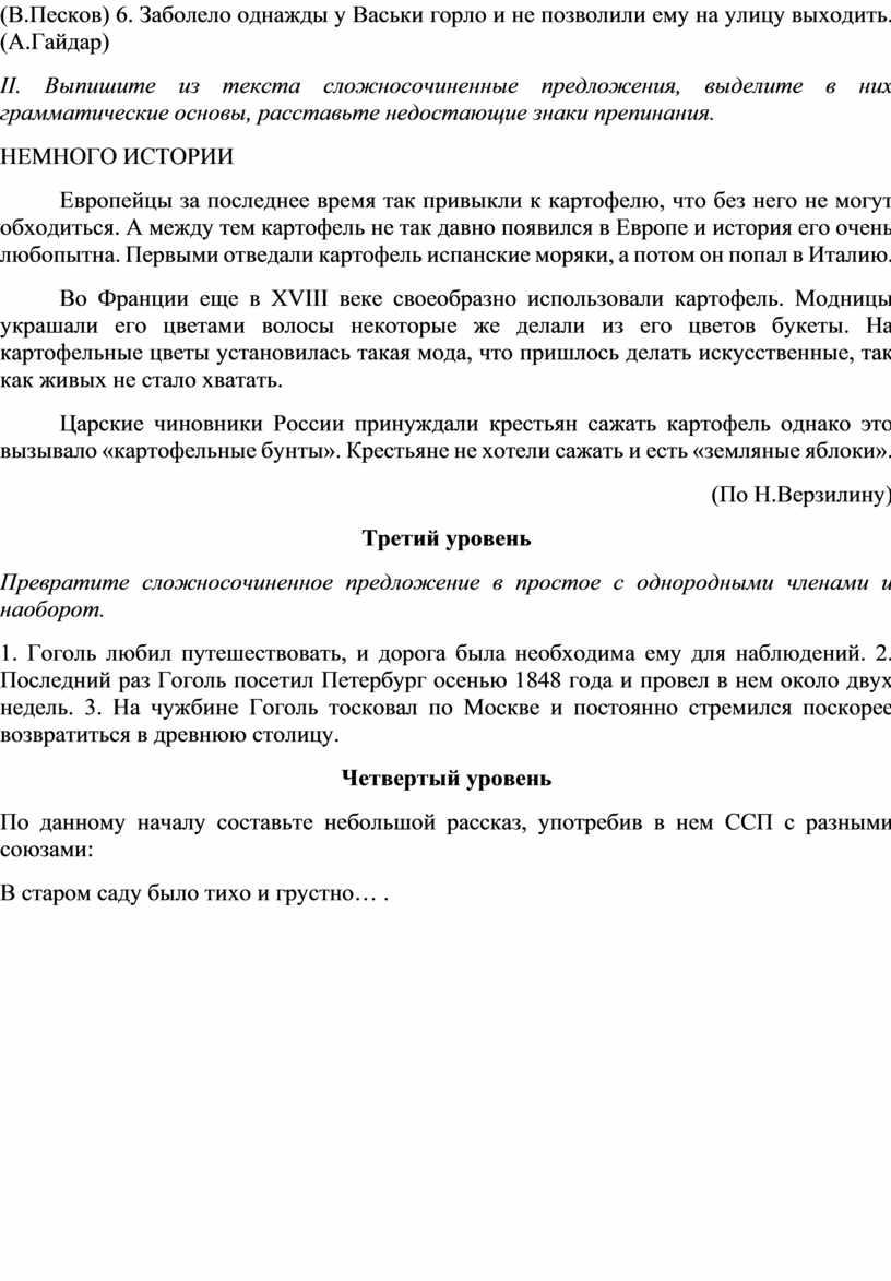 В.Песков) 6. Заболело однажды у