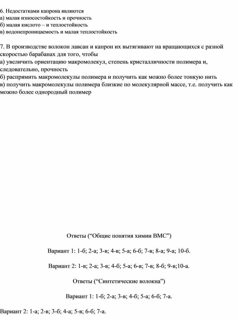 Недостатками капрона являются а) малая износостойкость и прочность б) малая кислото – и теплостойкость в) водонепроницаемость и малая теплостойкость 7