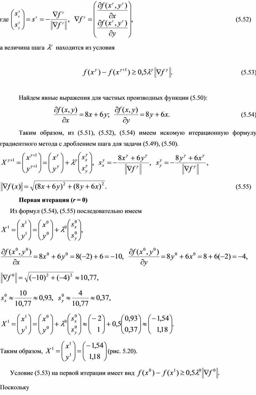 Найдем явные выражения для частных производных функции (5