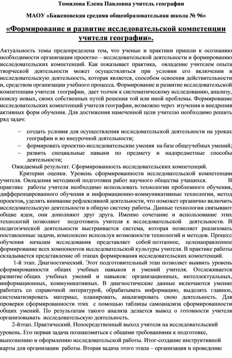 Томилова Елена Павловна учитель географии