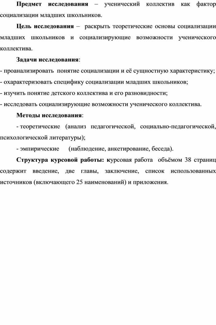 Модели социализации курсовая работа анастасия удовенко