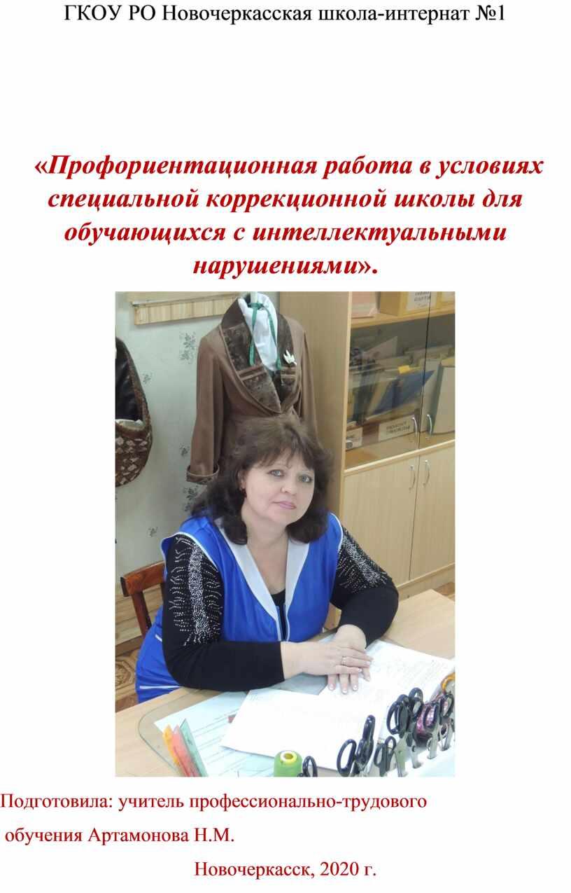 ГКОУ РО Новочеркасская школа-интернат №1 «