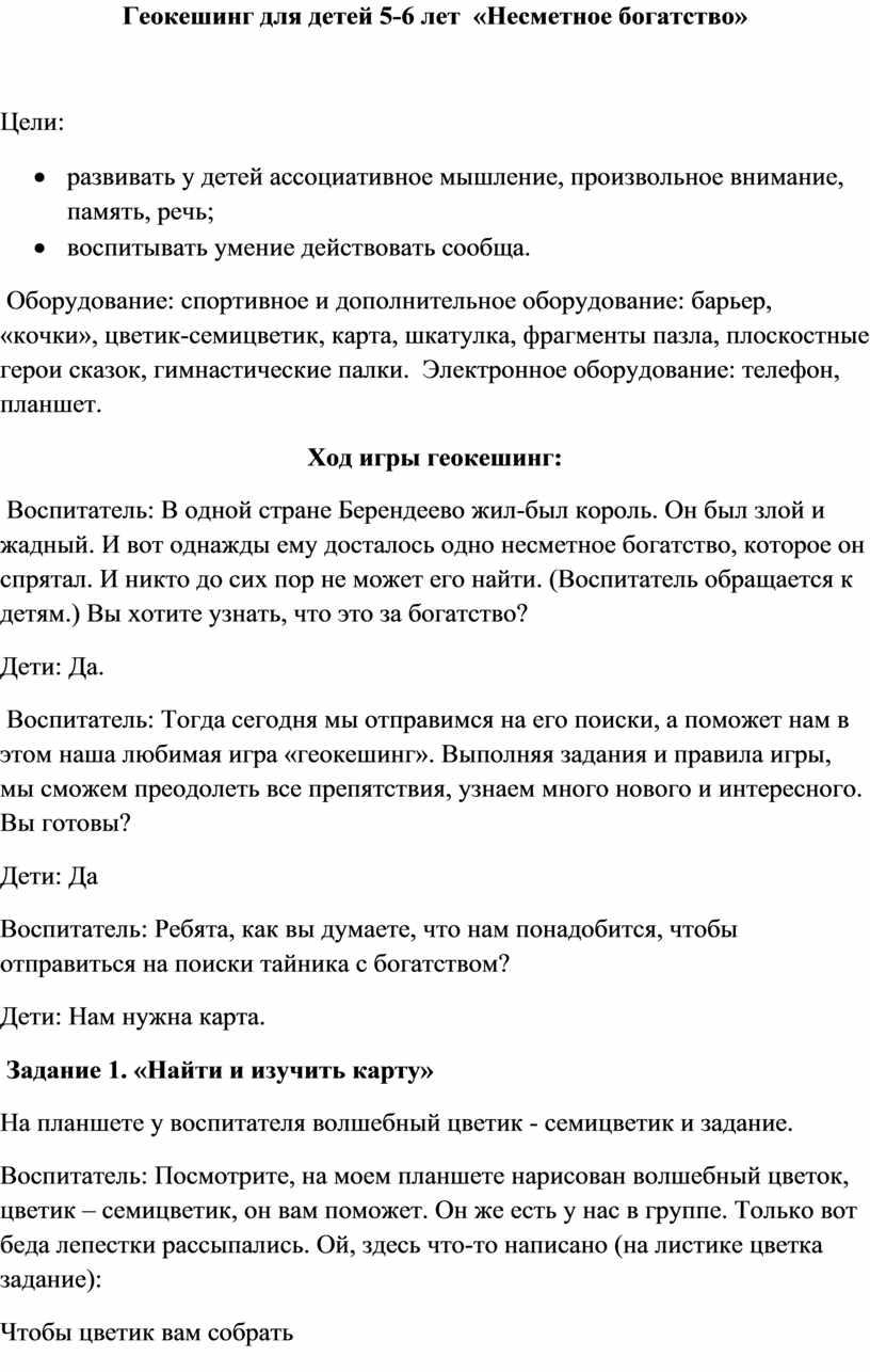 Геокешинг для детей 5-6 лет «Несметное богатство»